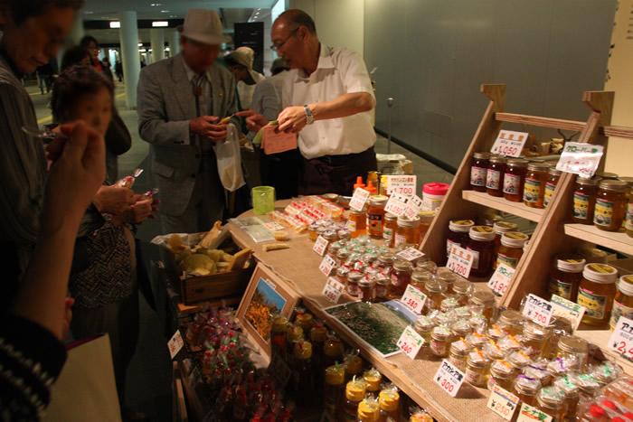 太田養蜂場