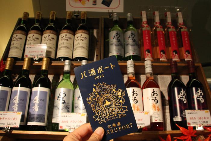 北海道広域道産酒協議会