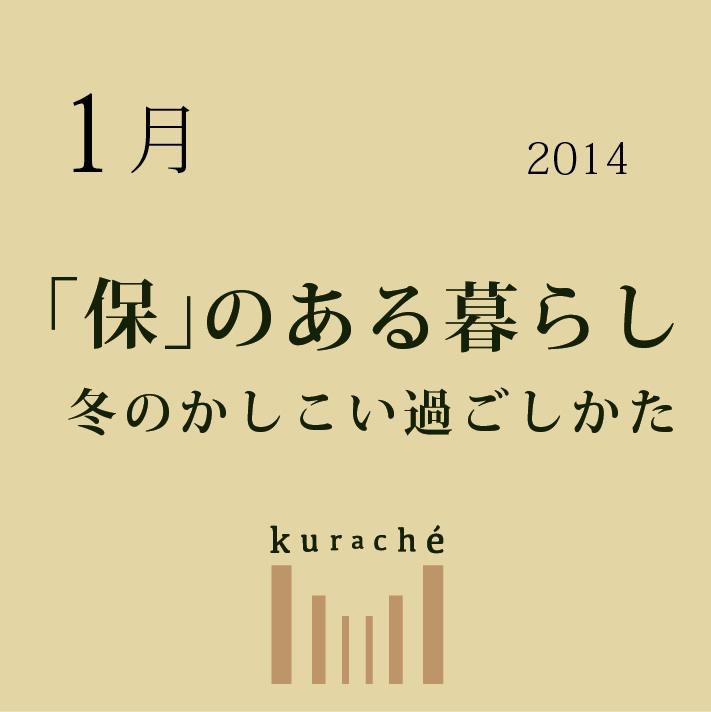 1401_kurache