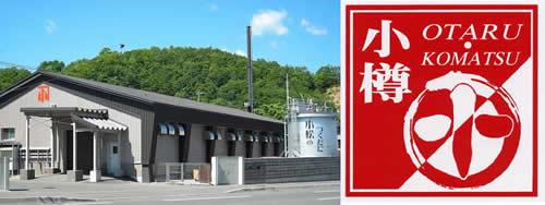 小松食品【加工】⑭社屋写真