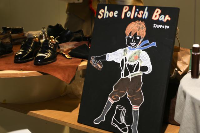 shoepolishbar01