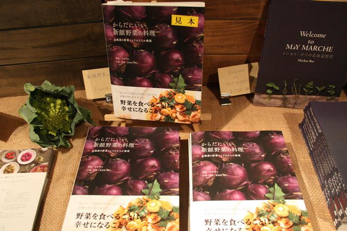 140628_新顔野菜