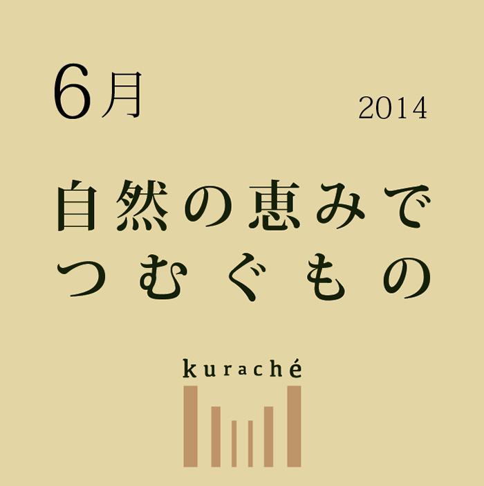 kurache1406テーマ画像