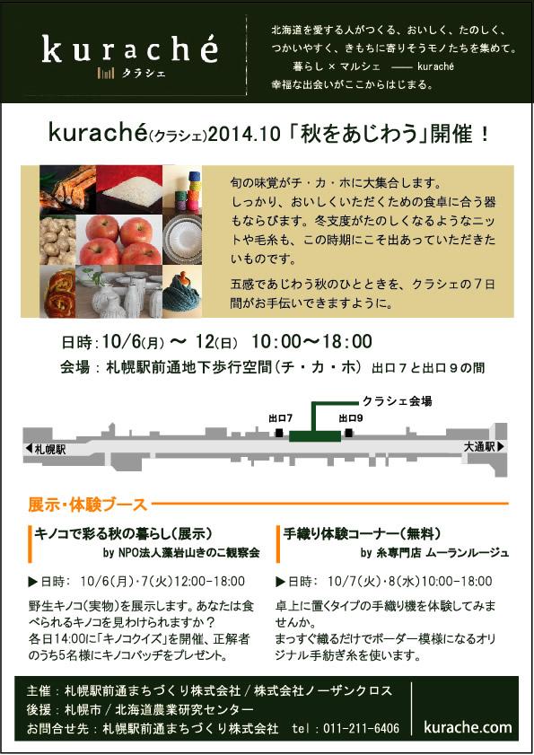 kurache1410_flyer01