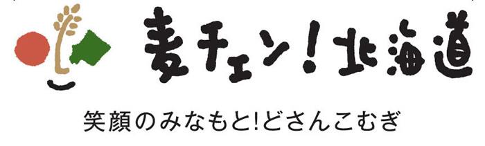 麦チェン!北海道