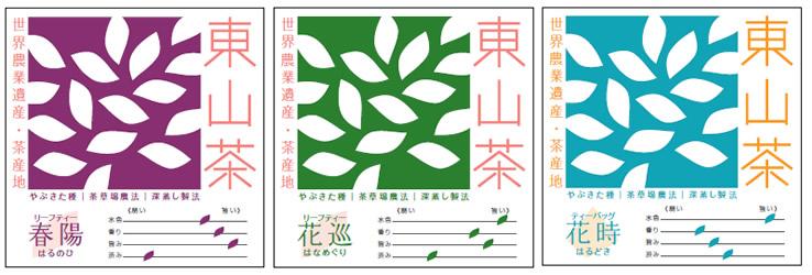1507_higashiyama_label