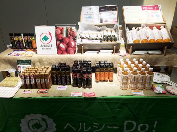 ヘルシーDo 北海道 健康 認証 オリゴノール