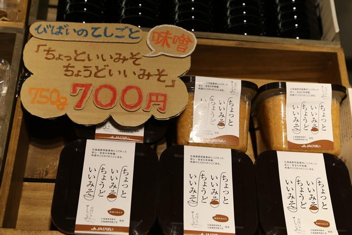 2016.1「豆な暮らし」JAびばい