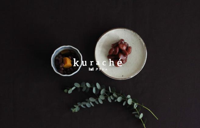 kuraché(クラシェ)2016.1「豆な暮らし