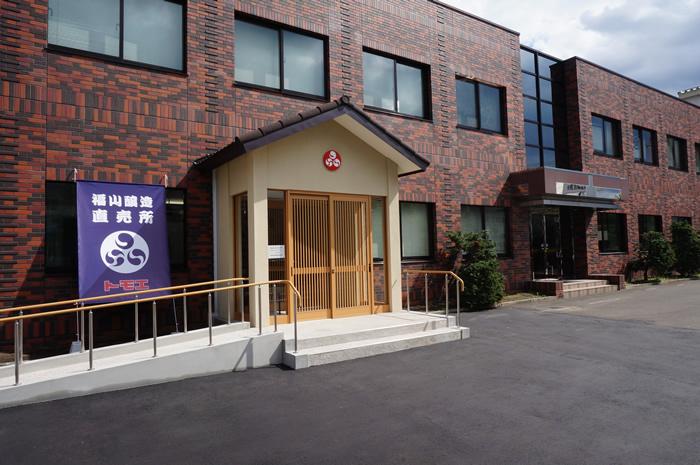 福山醸造直売所