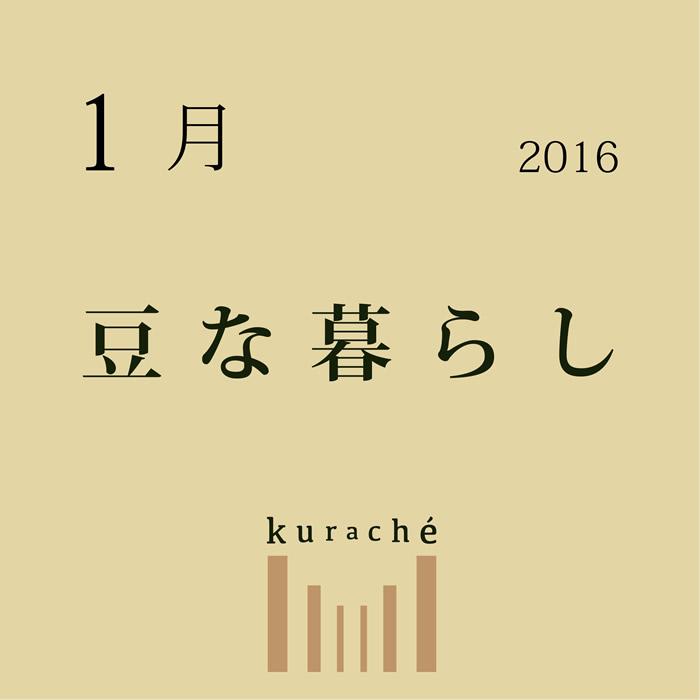 kuraché(クラシェ)2016.1「豆な暮らし」