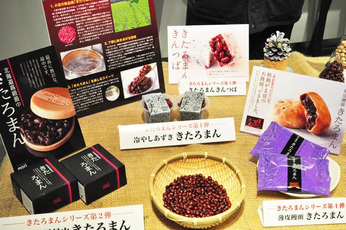 2016.1「豆な暮らし」道総研