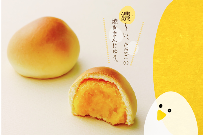 1601_morimoto_tamago2 たまごまんじゅう
