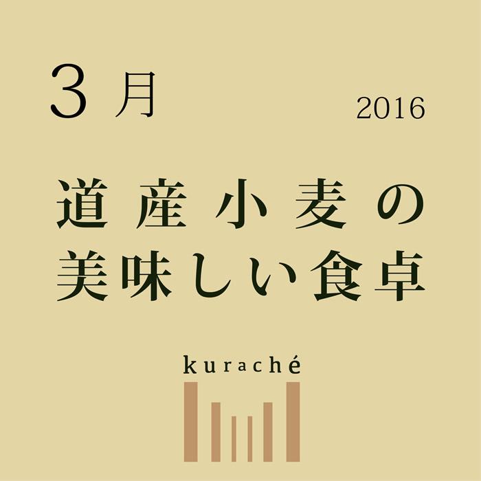 2016.3「道産小麦の美味しい食卓」