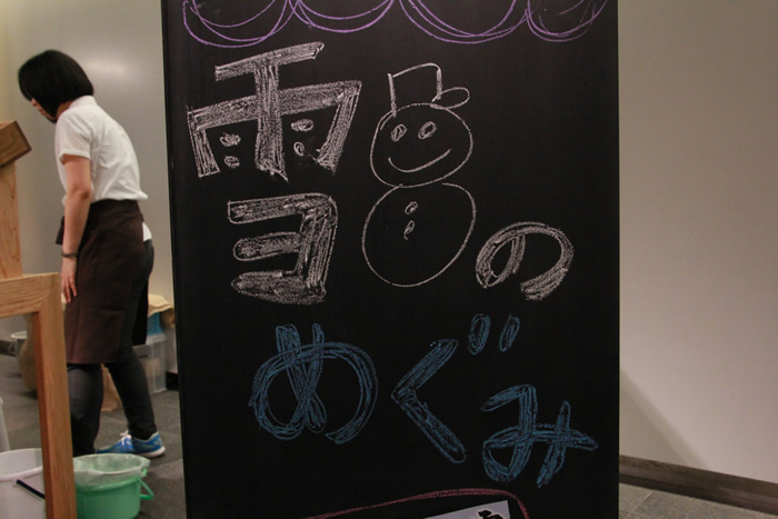 沼田町観光協会