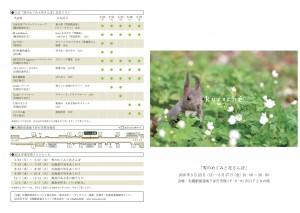 1605_flyer01